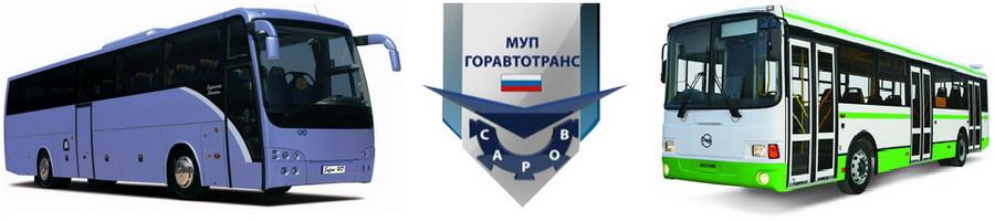 МУП Горавтотранс. Город Саров.